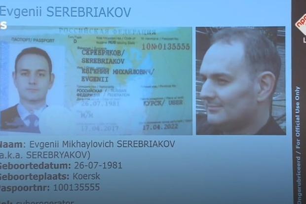 Нидерланды выслали четырех российских шпионов за организацию кибератаки