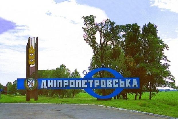 Дніпропетровська область отримає нову назву