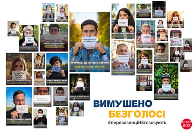 З вини депутатів мільйони переселенців позбавлені права голосу - ОПОРА