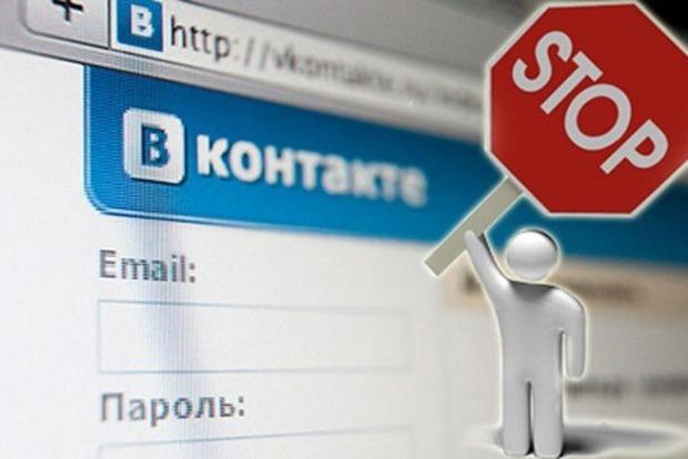 Запрет «ВКонтакте», «Одноклассников» и «Яндекса» вступит в силу до 1 июня