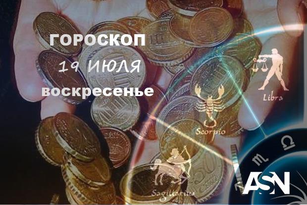 Гороскоп на 19 июля: день благоприятный накоплению сил, укреплению материального благополучия.