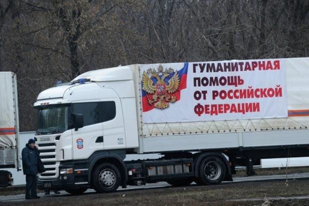 РФ отправила на Донбасс очередной «гумконвой»