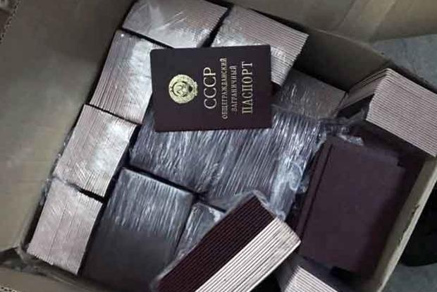 Українець намагався вивезти з країни 900 паспортних бланків СРСР