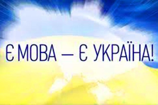 Языковой вопрос по-прежнему чувствительный для украинского общества