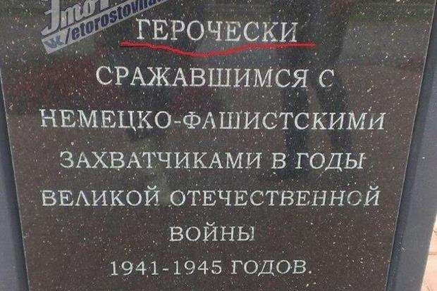 В Ростове с грамматическими ошибками установили памятник героям Второй мировой войны