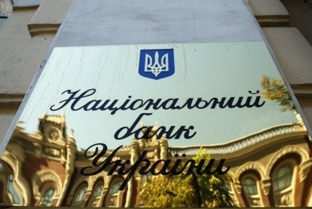 Нацбанк прислушался к Авакову и готов ввести санкции для Сбербанка России