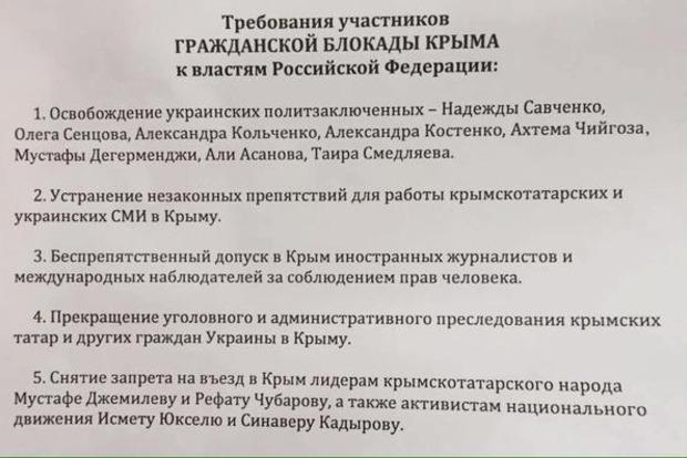 Активисты на границе с Крымом озвучили свои требования