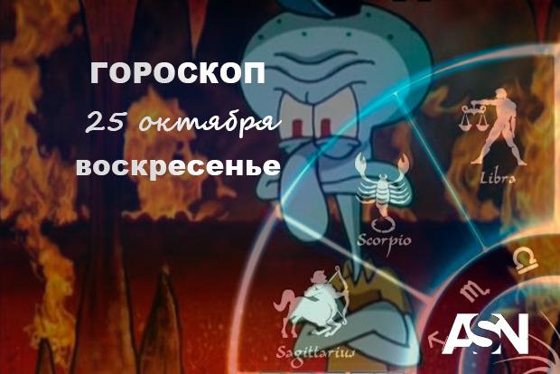 Гороскоп на 25 жовтня: Терези - чекайте зустріч з друзями, Козероги - ви досягнете своєї мети
