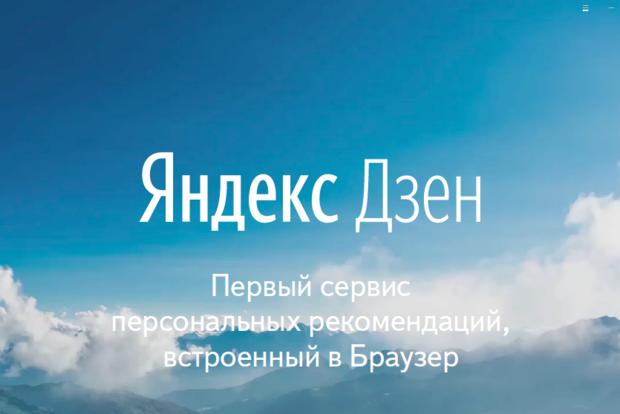 «Яндекс» предложил СМИ публиковать контент прямо у него