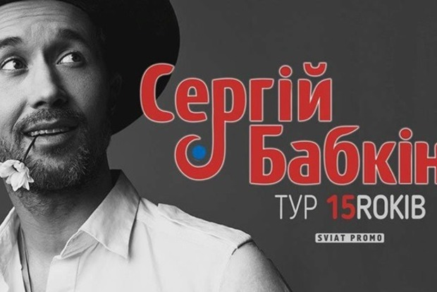 Бабкин не смог отыграть концерт в Тернополе. Все из-за угроз