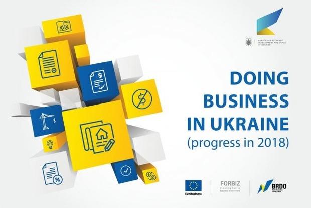 Рейтинговая миссия Doing Business приедет в Украину