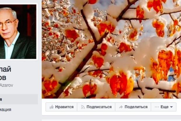 Азаров восстановил свою страницу в Facebook