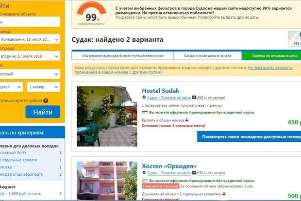 Booking.com прекратил работу в аннексированном Крыму. Но есть лазейка
