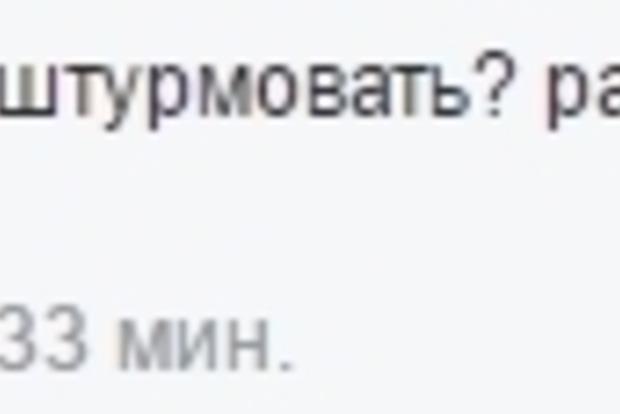 Соцсети взбудоражило сообщение о штурме блокадников Донбасса