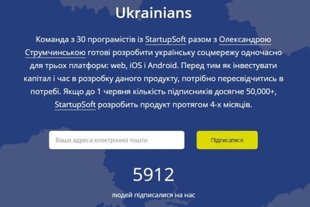Украинская соцсеть Ukrainians прекратила существование