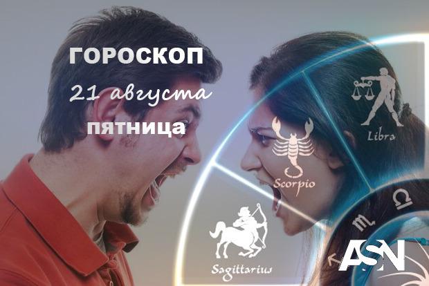 Гороскоп на 21 августа: Девы - у вас сегодня активный день, Козероги - не удивляйтесь когда кто-то не оправдает ваших надежд
