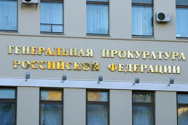 Германия экстрадировала в Российскую Федерацию украинца— Генеральная прокуратура РФ