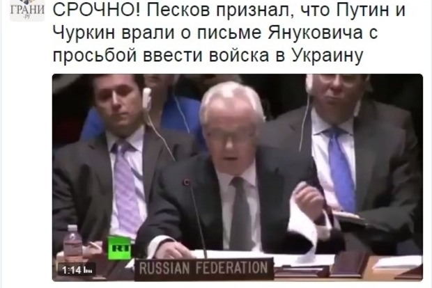 Соцсети связывают «потерю» письма Януковича со смертью Чуркина