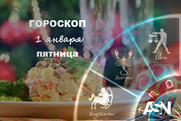 Гороскоп для всех знаков Зодиака на первый день года 1 января.