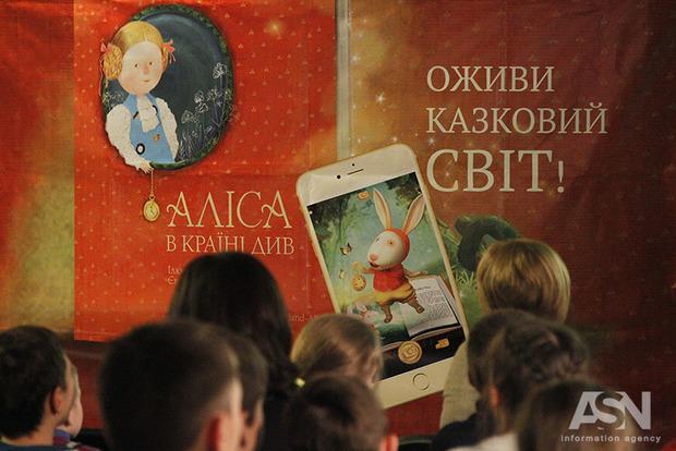 «Алису в стране чудес» с дополненной реальностью презентовали в Киеве