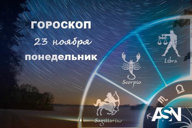 Гороскоп на 23 ноября. Нейтральный день по лунному календарю. День удачен для путешествий, поездок, переезда на новое место. АСН Гороскоп