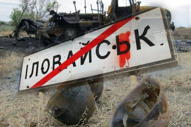 Генерали брешуть, ГПУ мовчить: Опубліковані секретні документи по Іловайську