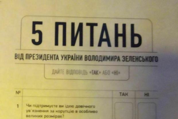 Офис Президента подтвердил подлинность утреннего списка из пяти вопросов