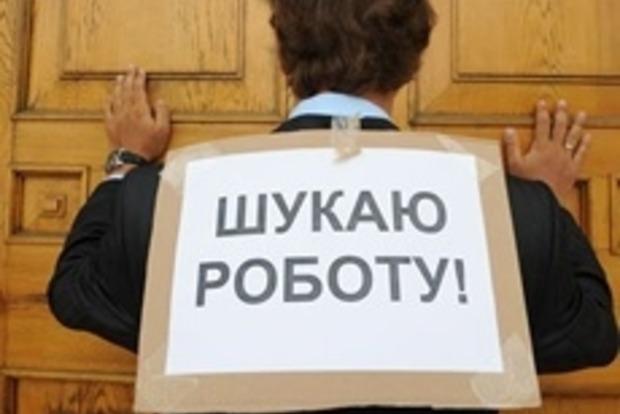 Уровень безработица в Украине в августе не изменился