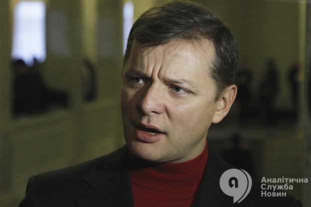 Ляшко заявил о готовности своей партии участвовать в формировании новой коалиции