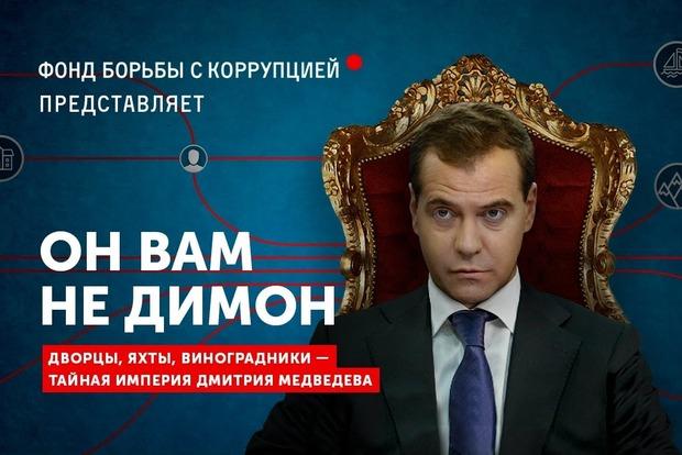 Навального обязали удалить из сети фильм «Он вам не Димон»