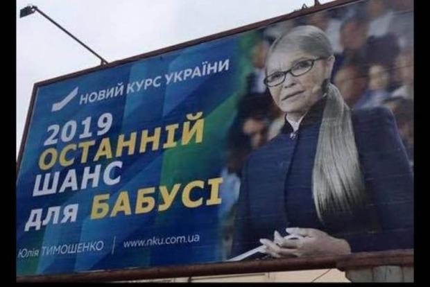 В БПП ответили на обвинения в размещении антирекламы Тимошенко