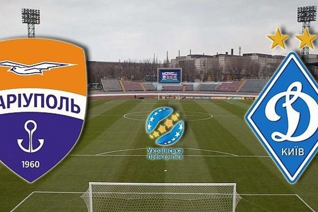 «Динамо» попросило назначить новую дату матча в Мариуполе