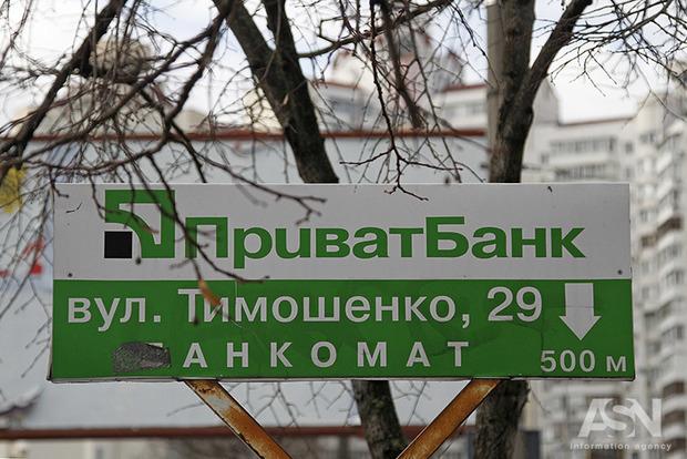 Укргазбанк и ПриватБанк продадут в 2020-2022 гг.