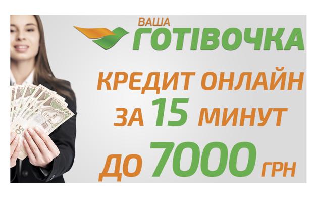 Найпростіше і найефективніше розв'язання проблем із грошима - «Ваша Готівочка»
