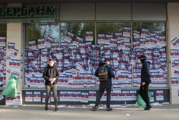 Активисты заблокировали работу «Сбербанка» во Львове