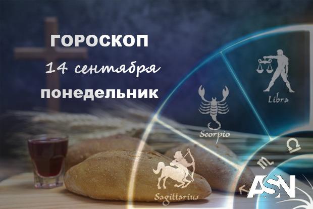 Гороскоп на 14 сентября: Овны - экономьте время, Тельцы - злопыхатели не спят