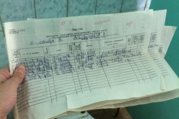 В туалете больницы в России пользовались документам с данными пациентов