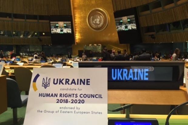 Украина попала в Совет ООН по правам человека