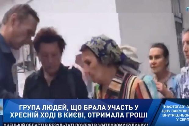 СМИ засняли раздачу денег участникам крестного хода в Киеве