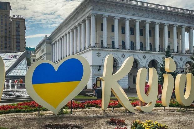 День Києва 2020. Що особливого в цьому році?