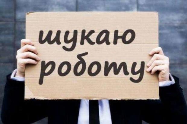 В Украине увеличили помощь по безработице. Какие суммы будут теперь
