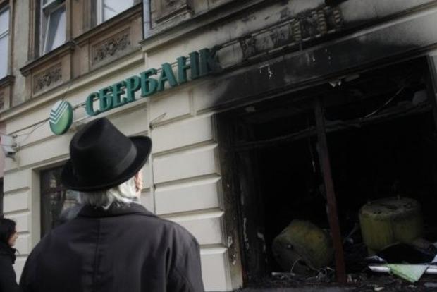 Во Львове подожгли помещение «Сбербанка РФ»