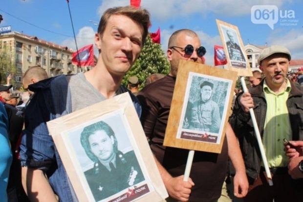 В Запорожье на акции «Бессмертный полк» пронесли портреты звезд «Игры престолов»