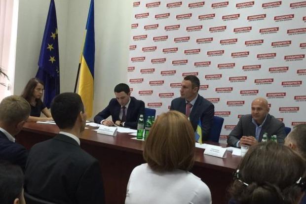 БПП официально выдвинул Кличко кандидатом на пост мэра Киева