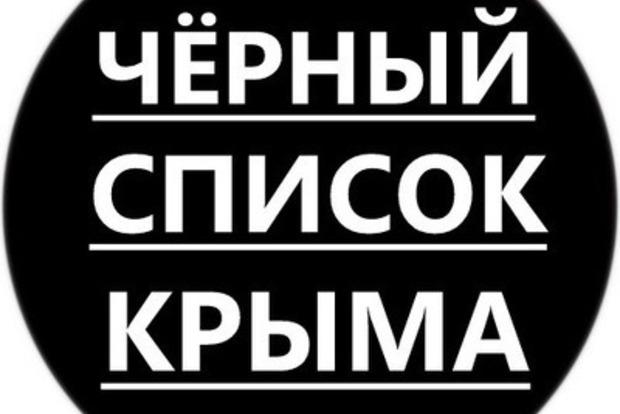 Оккупанты в Крыму составляют списки не поддерживающих аннексию