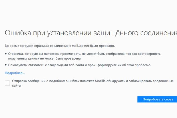 Почтовый сервис UKR.net дал сбой