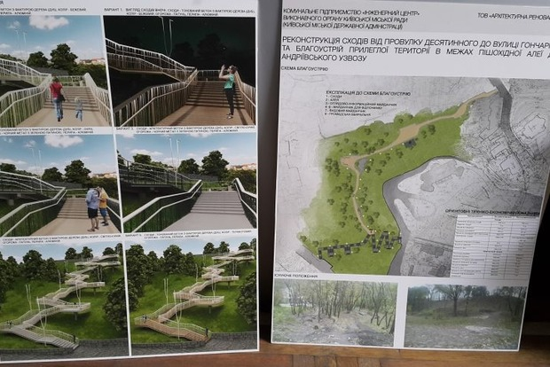 В Киеве показали проект реконструкции лестницы на Пейзажной аллее