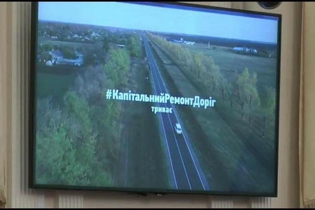 Гройсман похвастался министрам, как ремонтируют дороги Украины