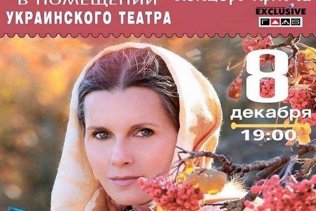 В Одессе сорвали концерт пропутинской певицы