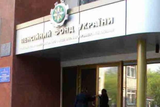 В Пенсионном фонде Украины начались серьезные проблемы